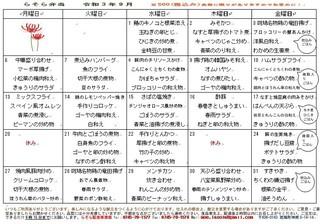 9月メニュー.jpg